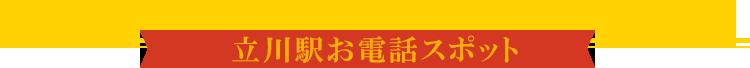 立川駅お電話スポット
